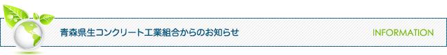青森県生コンクリート工業組合からのお知らせ
